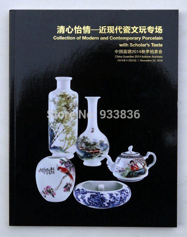 Каталог современный современный китайский фарфор брюки-хранители сп-аукцион китайский искусство