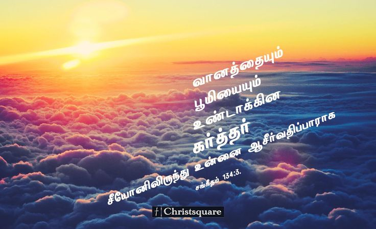 tamil bible words wallpapers - photo #29