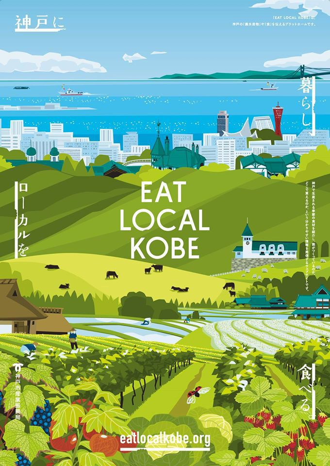 Eat Local Kobe - Gaku Nakagawa