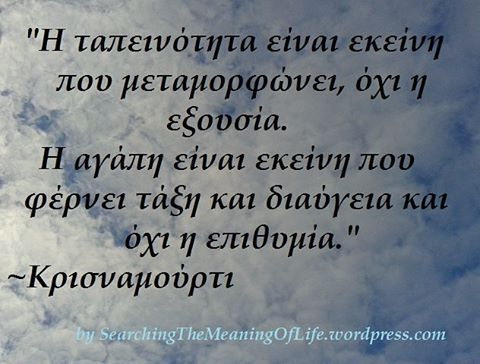 #krisnamurti #sayings #searching  #meaningoflife  Περισσότερα από τον Κρισναμούρτι εδώ: https://searchingthemeaningoflife.wordpress.com/2015/05/18/about-dignity/#more-5468