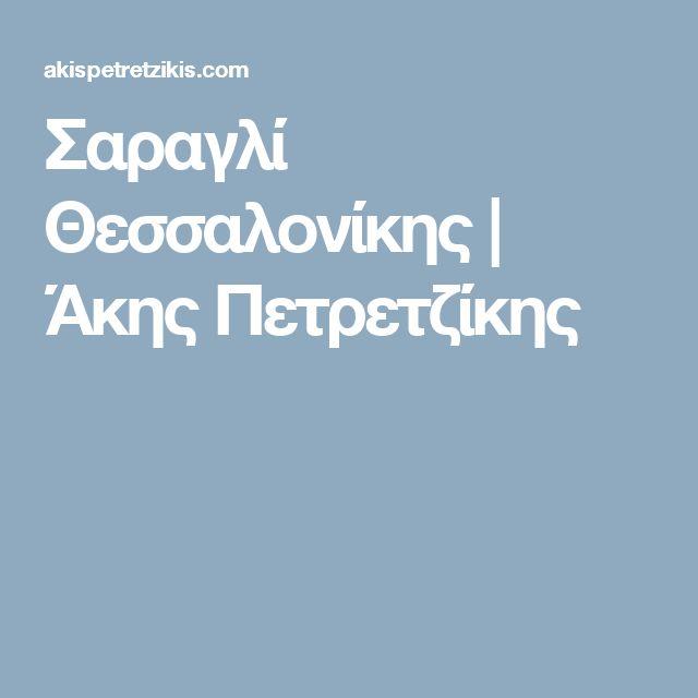 Σαραγλί Θεσσαλονίκης | Άκης Πετρετζίκης