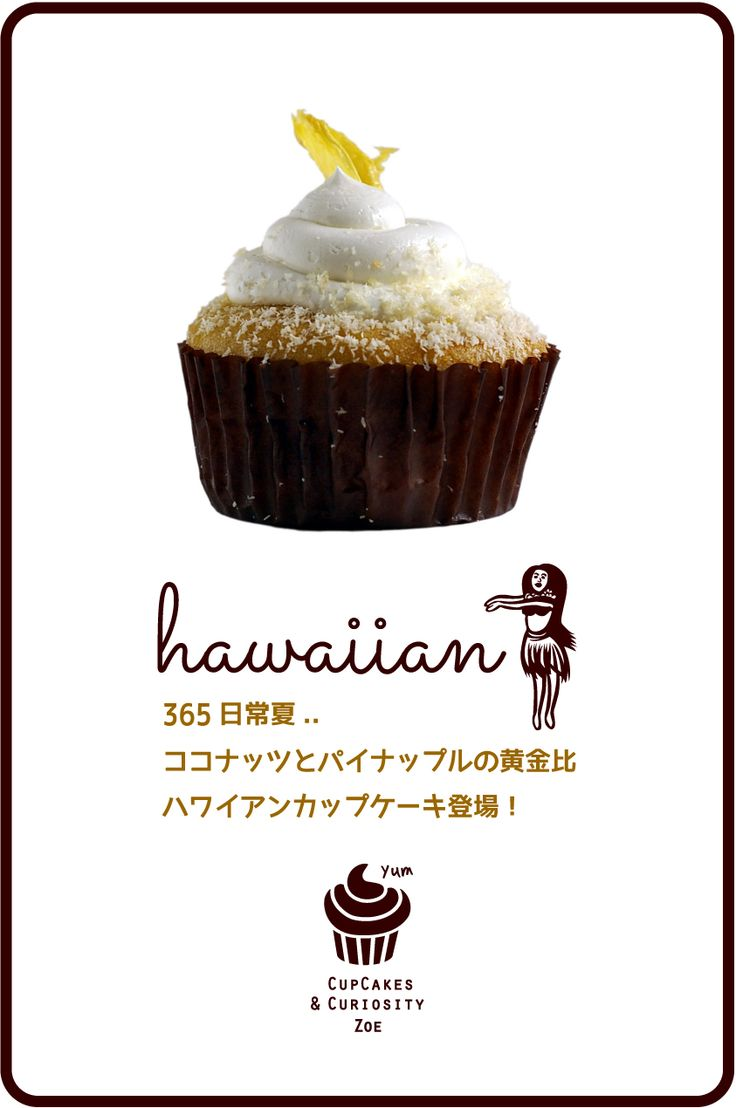 Hawaiian Cupcake Coconut & pineapple
