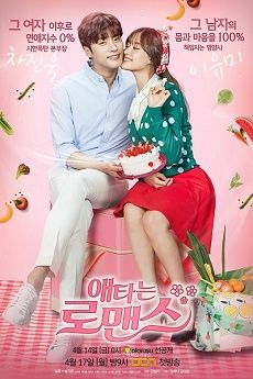 Watch online and Download free My Secret Romance - 애타는 로맨스 - Episode 02 Chinese subtitles - HDFree Korea Drama 2017. Genre: Romance, Comedy