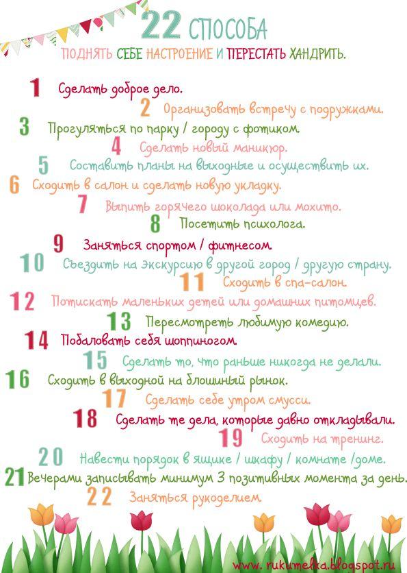 22 способа поднять себе настроение и перестать хандрить. Комментарии и подробности в блоге http://rukumelka.blogspot.ru/2014/10/positiv.html