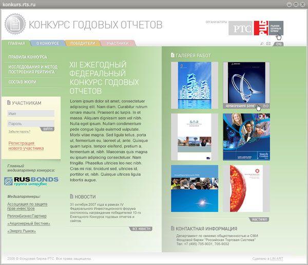 Сайт РТС - конкурса готовых отчетов