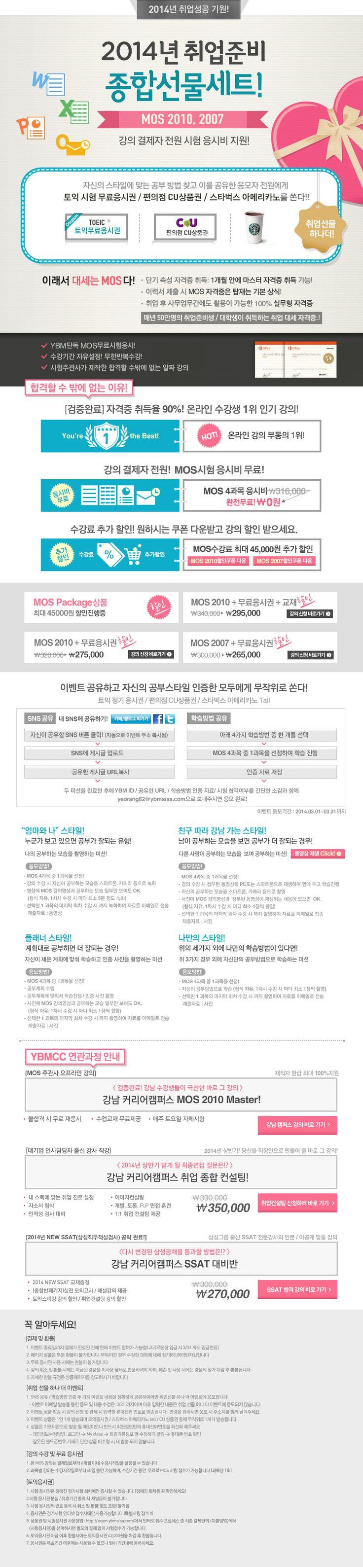 [YBMCC] 3월 MOS 이벤트 (옥)