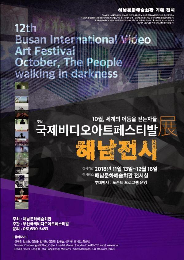 해남군 13일부터 국제비디오아트 전시회 개최
