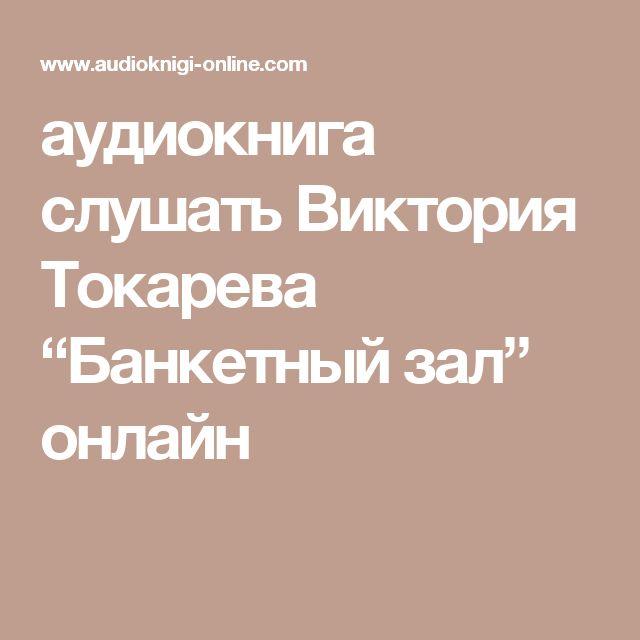 """аудиокнига слушать Виктория Токарева """"Банкетный зал"""" онлайн"""