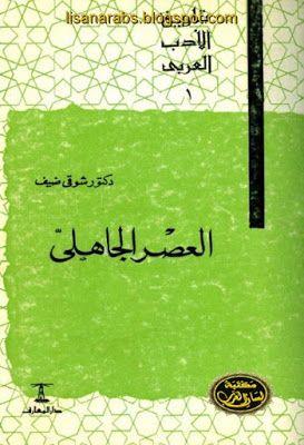 كتاب شعراء العصر الجاهلي pdf