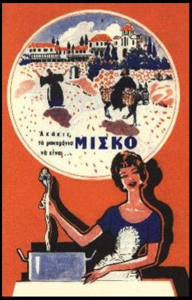 παλιος ελληνικος κινηματογραφος φωτογραφιες - Αναζήτηση Google