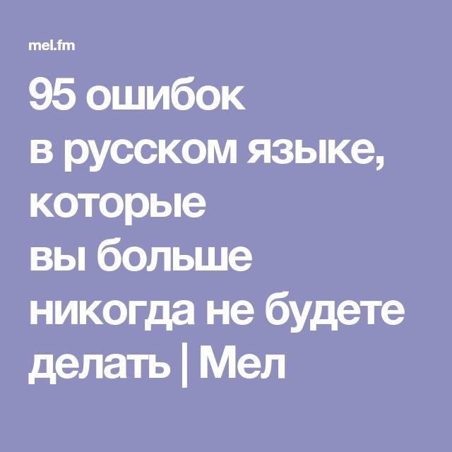 95 ошибок врусском языке, которые выбольше никогда небудете делать | Мел