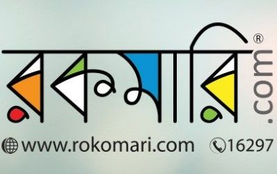 "Hello Dear. Welcome to Rokomari Helpline Number & Head Office Address Content. The Bangladeshi number one Book Seller online shopping website name ""Rokomari"". If you are a Bangladeshi People and want to buy a latest Book from online with home delivery, the Rokomari is your best choice. There are all kinds of book available on …"