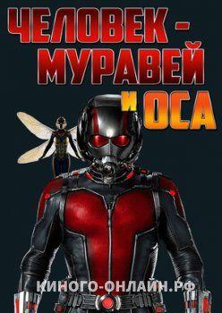 Человек-муравей и Оса фильм смотреть онлайн в хорошем качестве hd бесплатно