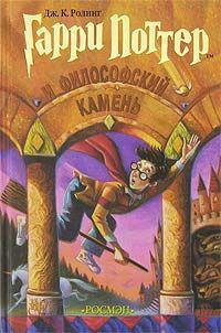 Джоан Кэтлин Ролинг   Гарри Поттер и философский камень  Одиннадцатилетний мальчик-сирота Гарри Поттер живет в семье своей тетки и даже не подозревает, что он - настоящий волшебник. Но однажды прилетает сова с письмом для него, и жизнь Гарри Поттера изменяется навсегда. Он узнает, что зачислен в Школу Чародейства и Волшебства, выясняет правду о загадочной смерти своих родителей, а в результате ему удается раскрыть секрет философского камня.