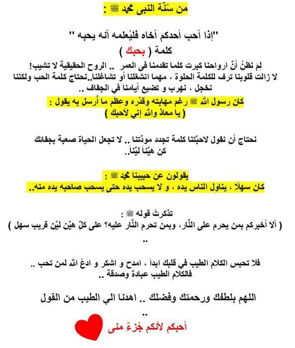 Pin By Asmaa Ahmed On Islamic Islam