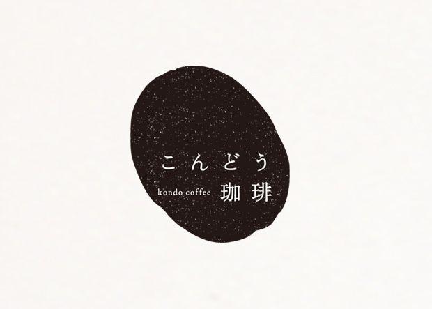 Japanese logo // kondo coffee