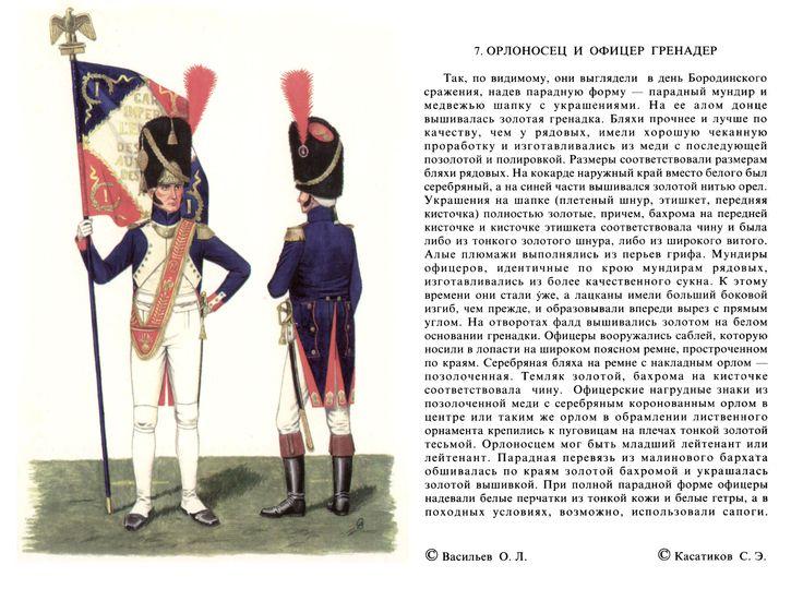 Французская армия в 1812 открытки, лет мужчине поздравление