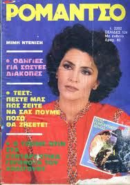 ελληνικά περιοδικά παλιά εξώφυλλα - Αναζήτηση Google
