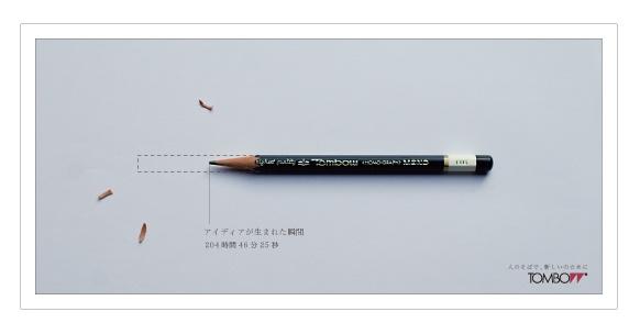 トンボ鉛筆1
