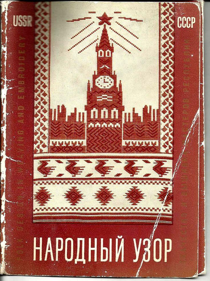 Folk Pattern -Vintage Russian Postcards - set of 14 by LucyMarket on Etsy