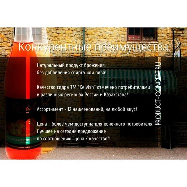 Концепция Продукта. Качественные продукты.: #келвиш#сидр#сидрерия#сидрсдоставкой#сидрдлярестор...