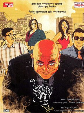 Ashchorjyo Prodeep Bengali Movie Online - Saswata Chatterjee, Sreelekha Mitra, Rajatava Dutta, Mumtaz Sorcar, Paran Bandopadhyay, Kharaj Mukherjee and Arindam Sil. Directed by Anik Duutta. Music by Raja Narayan Deb. 2013 ENGLISH SUBTITLE