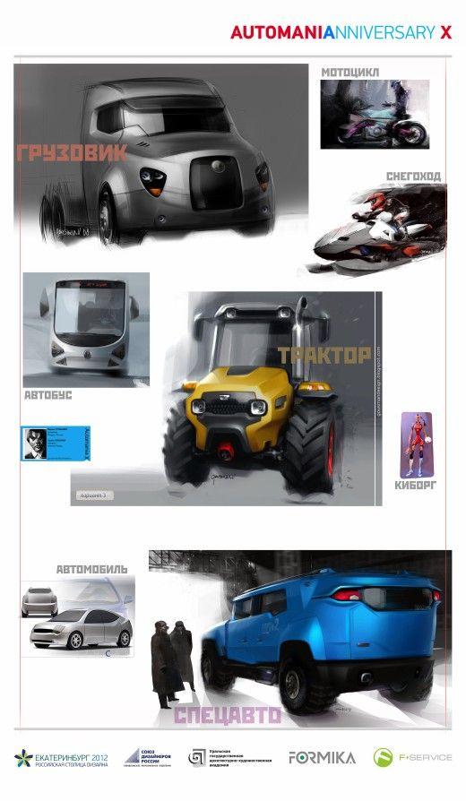 Все работы Automania X Anniversary, часть 1 - Cardesign.ru - Главный ресурс о транспортном дизайне. Дизайн авто. Портфолио. Фотогалерея. Проекты. Дизайнерский форум.