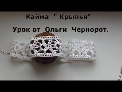 Ленточное кружево крючком 1 - YouTube