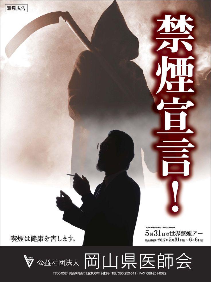 dl.med.or.jp dl-med people info no2103okayama.jpg