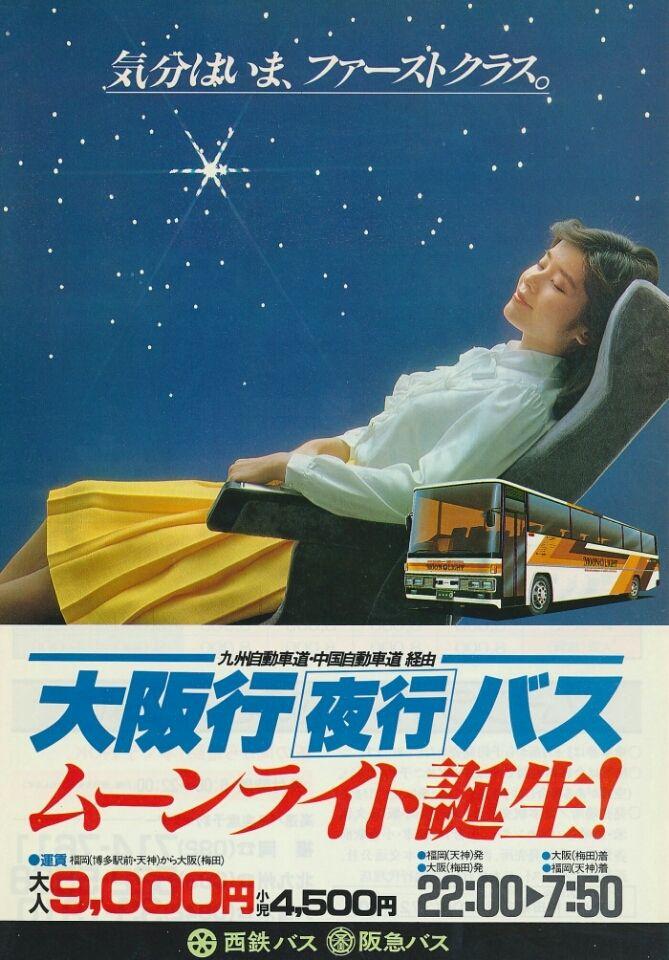 最長距離バスの系譜(6)~昭和58年 西鉄・阪急バス「ムーンライト」号 658.2km~ | ごんたのつれづれ旅日記
