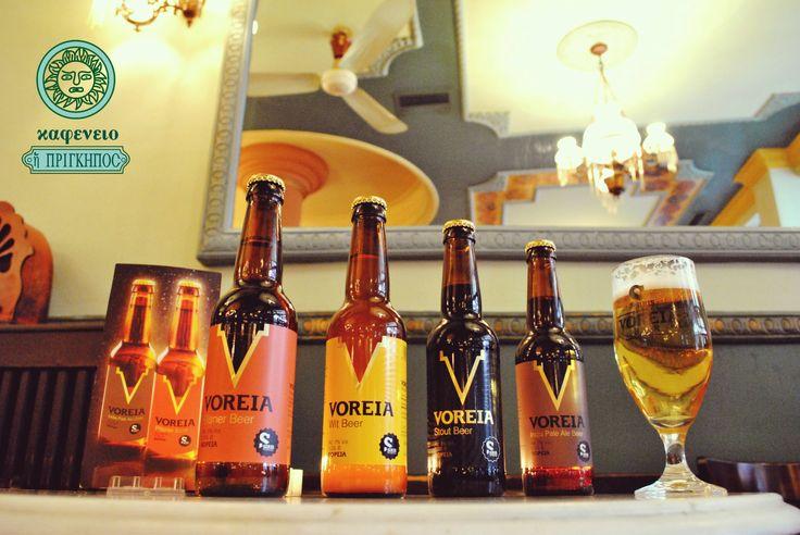 Eπιβάλλεται μια μπυρίτσα.. Voreia beer #prigipos #sunday #κυριακή #μπύρα