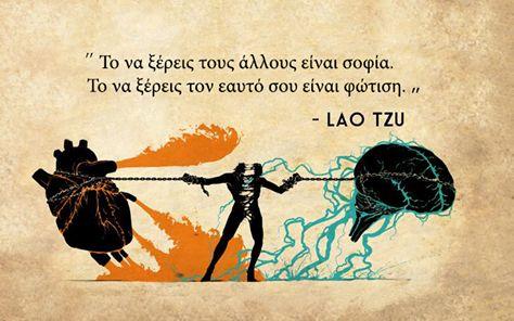 Το να ξέρεις τους άλλους είναι ευφυΐα. Το να ξέρεις τον εαυτό σου είναι σοφία. ~ Λάο Τσε