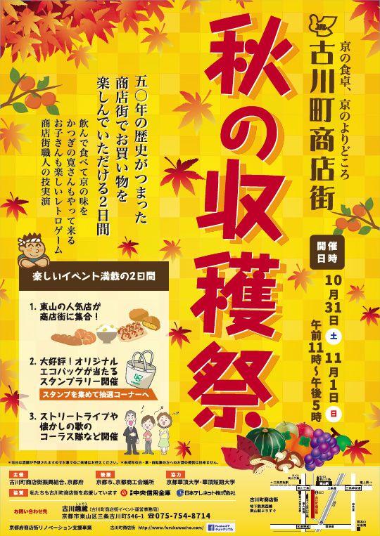 古川町商店街秋の収穫祭