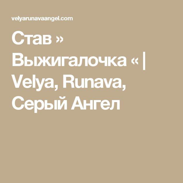 Став » Выжигалочка « | Velya, Runava, Серый Ангел