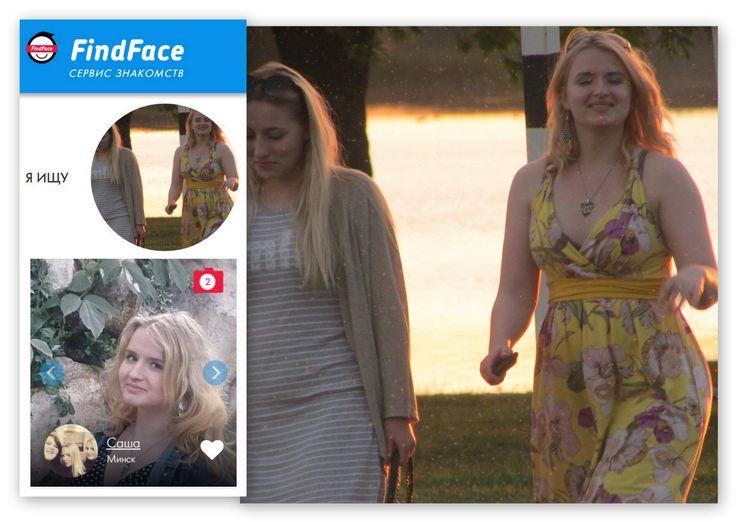 Парень девушек искал, которых сфотографировал в Минске: «Ищу двух заек, отдыхали вчера на Цнянском водохранилище. Я был с другом и с камерой, найдитесь!» https://vk.com/wall-74028833_255813  Находим её ВК через сайт FindFace.ru: https://vk.com/id74653876 Что интересно, алгоритм FindFace нашёл также и её подруг, которые установили в качестве аватарок совместные с ней фото.