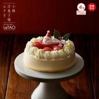ルタオ クリスマスケーキ ペールノエル 直径12cm 4号(2~4名)
