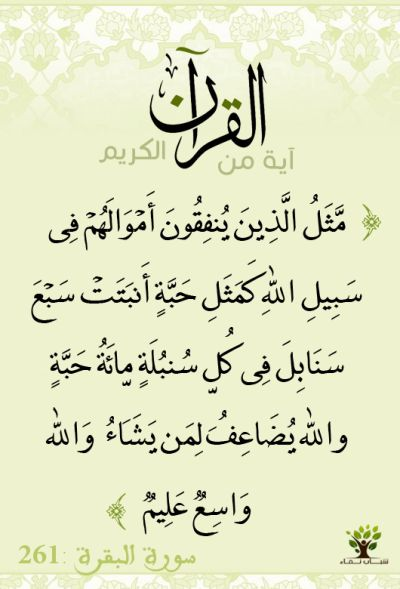 In simple terms , wealth spent in way of Allah is multiplied by 700 times, because Allah is bounteous and Knowing.