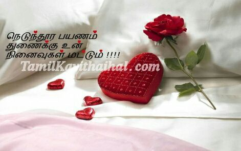 Rose Heart Kadhal Tamil Kavithai Quotes Love Kavithaigal Love