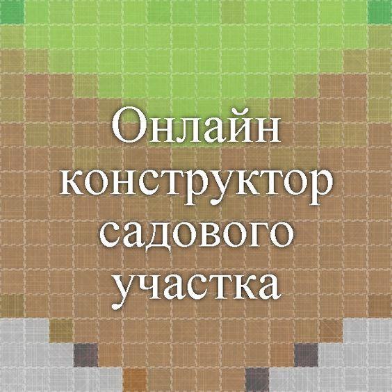 Онлайн конструктор садового участка: