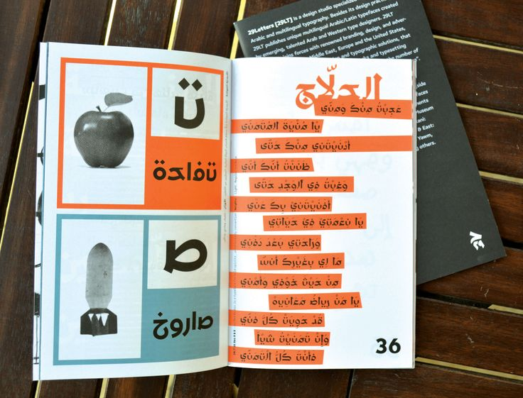 29LT UA Neo N & B Typefaces in-use for 29LT type specimen booklet. Name Meaning: New Category: Text and Display Type Arabic Style: Detached Weights: Light, Regular and Bold. 3 Weights Scripts/Languages: Arabic script covering the Arabic, Persian and Urdu languages. Features: NA Number of Glyphs: 340+ Revival Type Designer: Pascal Zoghbi Original Type Designer: Nasri Khattar