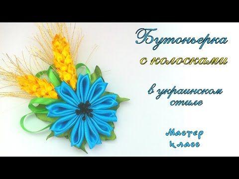 Бутоньерка брошь цветок с колосками канзаши из атласных лент в украинском стиле. Мастер класс. - YouTube