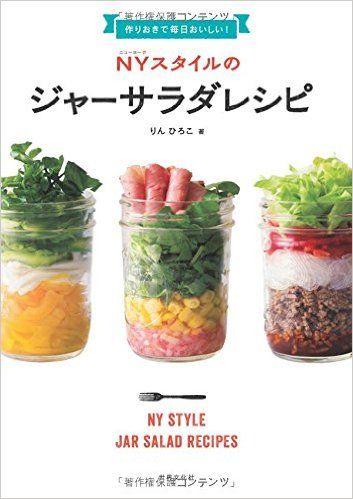 Amazon.co.jp: 作りおきで毎日おいしい! NYスタイルのジャーサラダレシピ: りん ひろこ: 本 ISBN-13: 978-4418143238