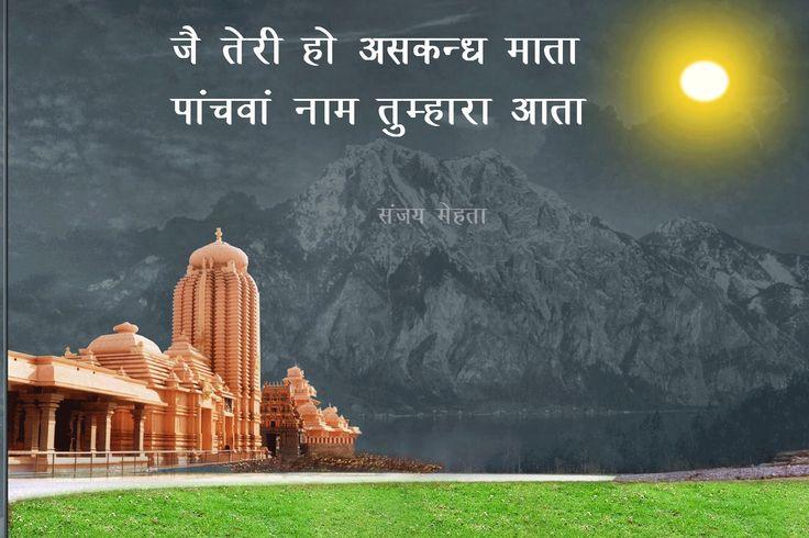 Jai Mata di .. Jai Skandh Mata... Sanjay Mehta Ludhiana