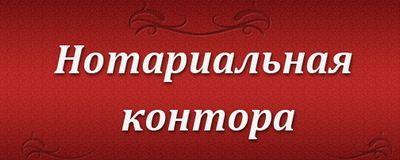 Форум жалобная книга :: Просмотр темы - Нотариальные палаты по РФ