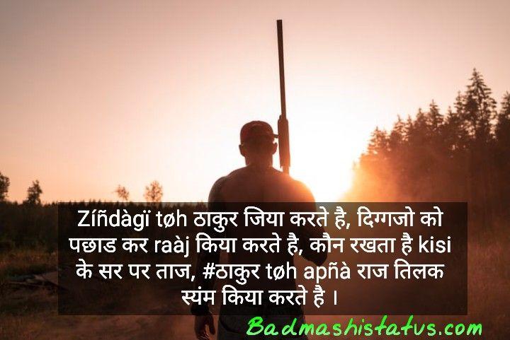 Thakur Rajput Hindi Royal Whatsapp Status Attitude Status Instagram Status Attitude Quotes For Boys