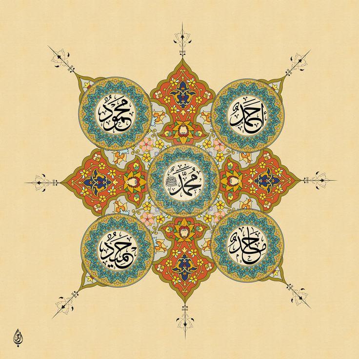 محمد صلى الله عليه وسلم   Muhammad peace be upon him
