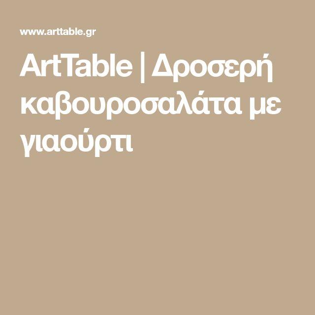 ArtTable | Δροσερή καβουροσαλάτα με γιαούρτι