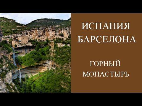 ИСПАНИЯ КАТАЛОНИЯ.ГОРНЫЙ МОНАСТЫРЬ САНМИГЕЛЬДЕЛЬФАЙ...http://travelshop1.com/tours/barcelona-suburb/