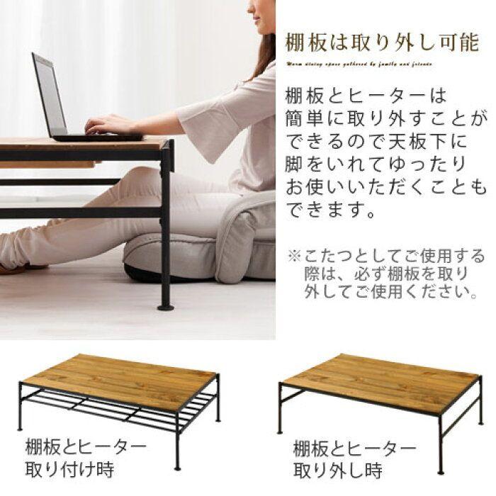 こたつテーブル 棚付きテーブル 天然木 テーブル インダストリアル