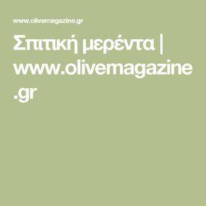 Σπιτική μερέντα | www.olivemagazine.gr